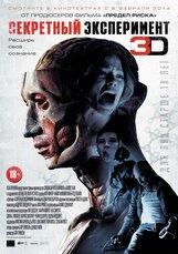 Постер к фильму «Секретный эксперимент 3D»