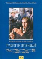 Постер к фильму «Трактир на Пятницкой»
