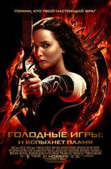 Постер к фильму «Голодные игры: И вспыхнет пламя IMAX»