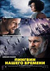 Постер к фильму «Пингвин нашего времени»