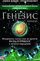 Постер к фильму «Генезис»