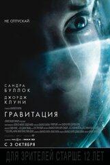 Постер к фильму «Гравитация»