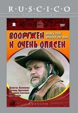 Постер к фильму «Вооружен и очень опасен»