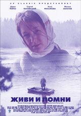 Постер к фильму «Живи и помни»