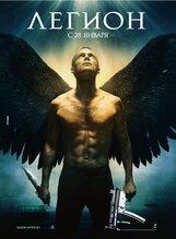 Постер к фильму «Легион»