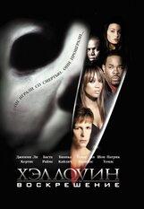 Постер к фильму «Хэллоуин: Воскрешение»