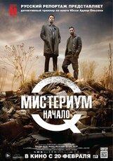 Постер к фильму «Мистериум: Начало»