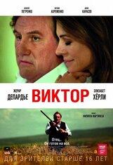 Постер к фильму «Виктор»