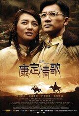 Постер к фильму «Тибетская песнь любви»