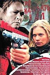 Постер к фильму «Кавказская рулетка»