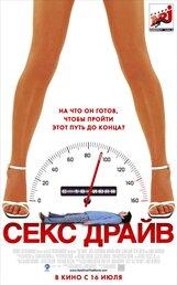 Постер к фильму «Секс драйв»
