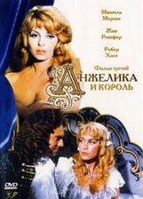 Постер к фильму «Анжелика и король»