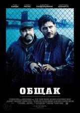 Постер к фильму «Общак»