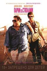 Постер к фильму «Парни со стволами»