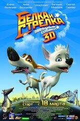Постер к фильму «Звездные собаки: Белка и Стрелка 3D»