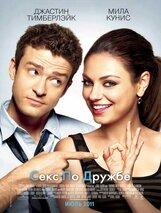 Постер к фильму «Секс по дружбе»