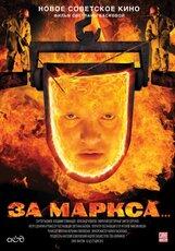 Постер к фильму «За Маркса...»