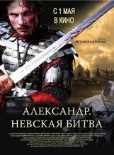 Постер к фильму «Александр. Невская битва»