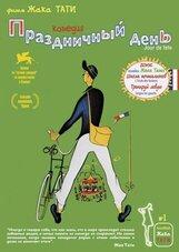 Постер к фильму «Праздничный день»