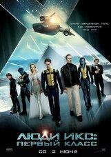 Постер к фильму «Люди Икс: Первый класс»