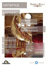 Постер к фильму «Зигфрид»