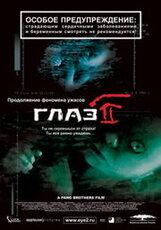 Постер к фильму «Глаз 2»