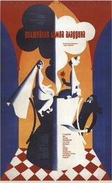 Постер к фильму «Волшебная лампа Аладдина»