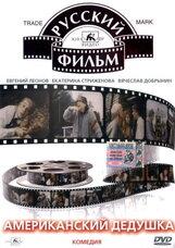 Постер к фильму «Американский дедушка»