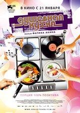 Постер к фильму «Душевная кухня»