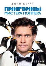 Постер к фильму «Пингвины мистера Поппера»
