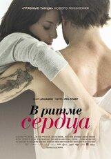 Постер к фильму «В ритме сердца»