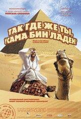 Постер к фильму «Так где же ты, Усама Бин Ладен?»