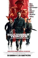 Постер к фильму «Бесславные ублюдки (реж. версия)»