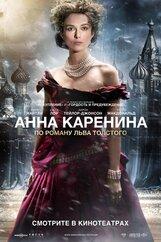 Постер к фильму «Анна Каренина»