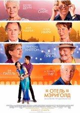 """Постер к фильму «Отель """"Мэриголд"""": Заселение продолжается»"""