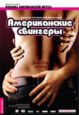 Постер к фильму «Американские свингеры»