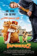 Постер к фильму «Гарфилд 2»