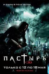 Постер к фильму «Пастырь 3D»
