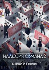 Постер к фильму «Иллюзия обмана 2»