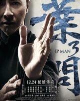 Постер к фильму «Ип Ман 3»