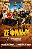 Постер к фильму «Ze фильм»