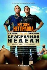 Постер к фильму «Безбрачная неделя»