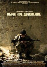 Постер к фильму «Обратное движение»