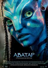 Постер к фильму «Аватар: Специальная версия IMAX 3D»