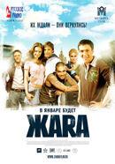 Постер к фильму «Жара»