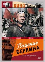 Постер к фильму «Падение Берлина»