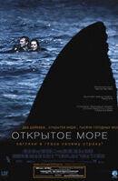 Постер к фильму «Открытое море»