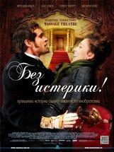 Постер к фильму «Без истерики!»