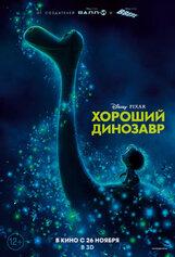 Постер к фильму «Хороший динозавр»