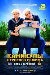 Постер к фильму «Каникулы строгого режима»
